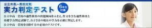 main_jitsuryoku